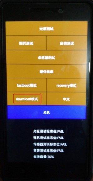 Cara Masuk download mode panduanxiaomi