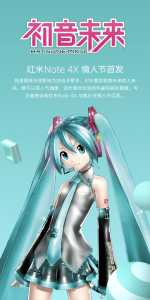 Redmi Note 4 Hatsune Miku Limited Edition (2)